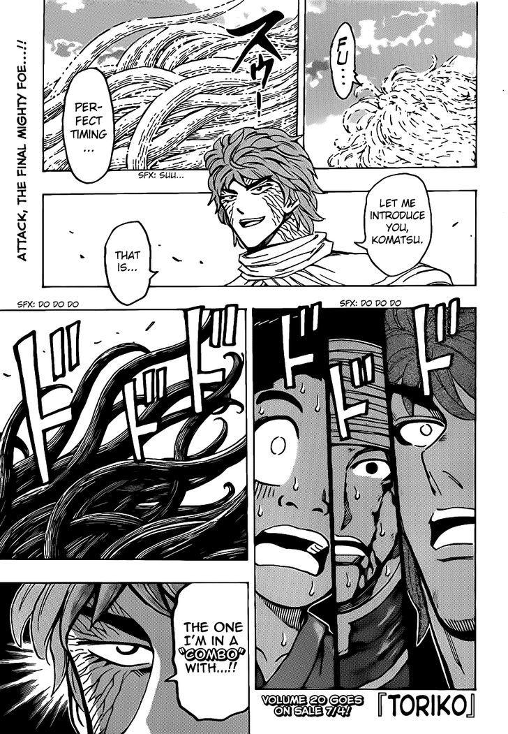 Toriko Chapter 191  Online Free Manga Read Image 1