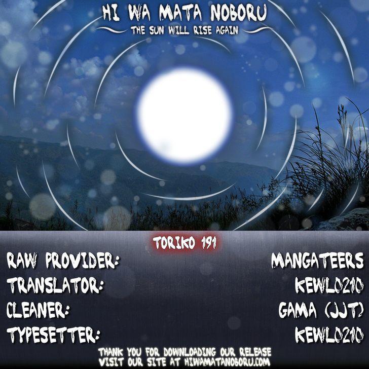 Toriko Chapter 191  Online Free Manga Read Image 19