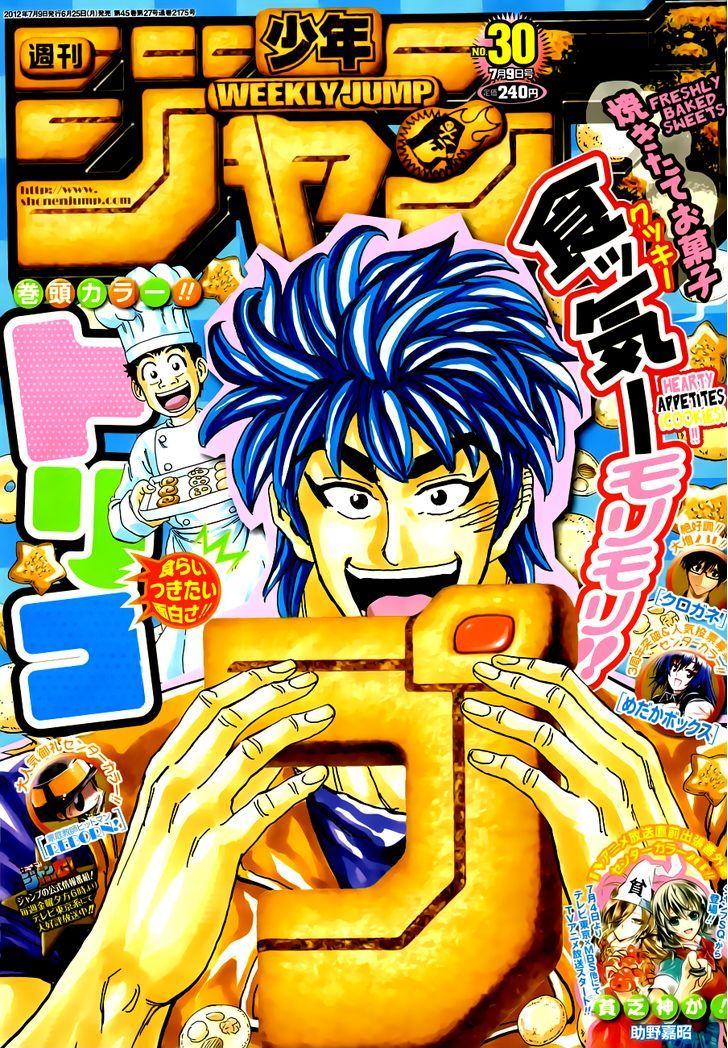 Toriko Chapter 192  Online Free Manga Read Image 1