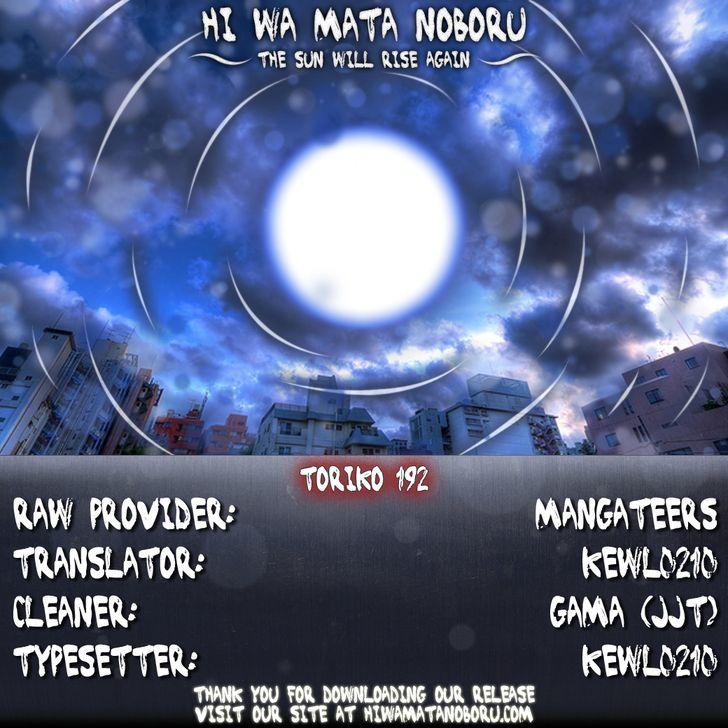 Toriko Chapter 192  Online Free Manga Read Image 20
