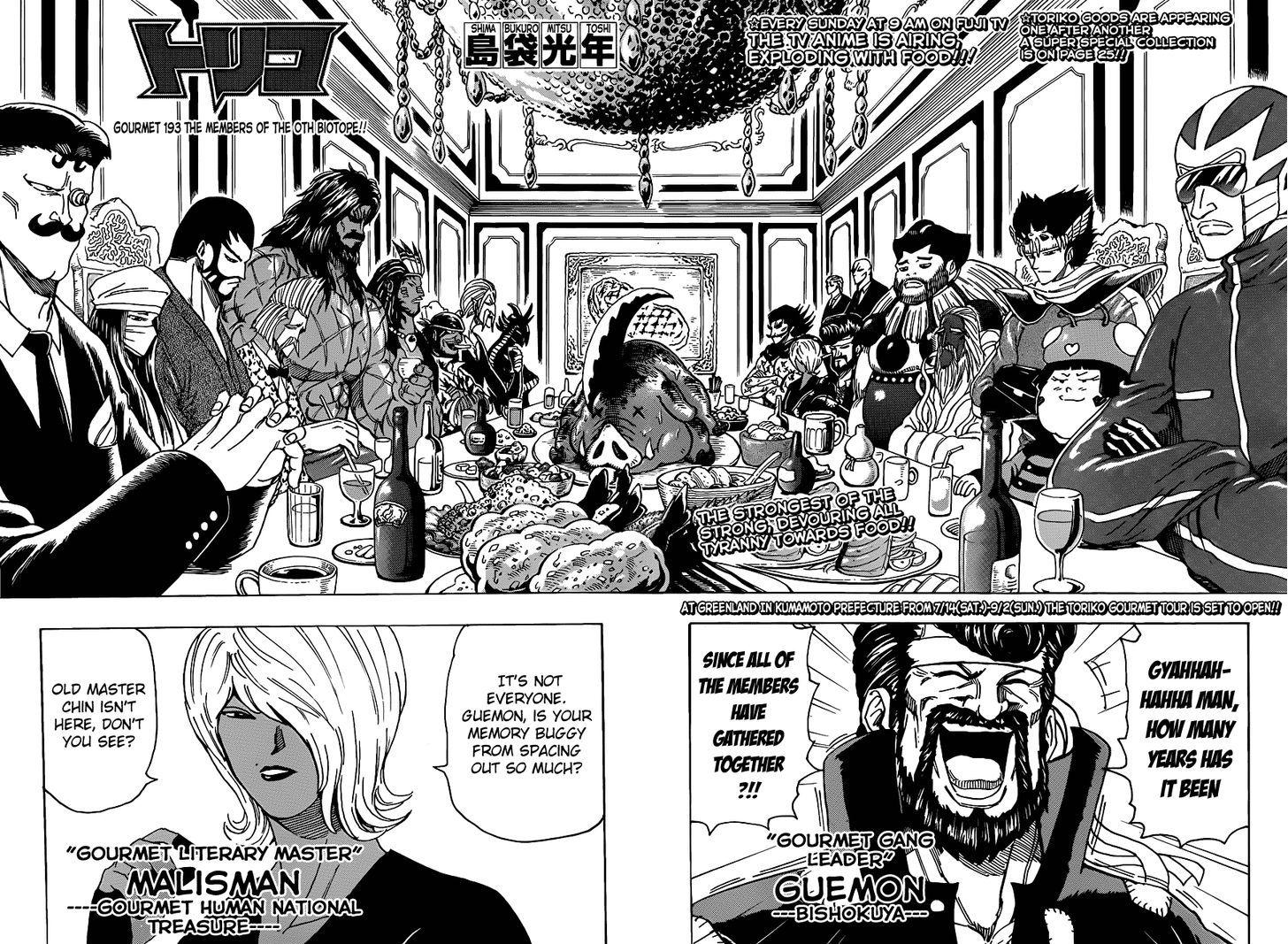 Toriko Chapter 193  Online Free Manga Read Image 2