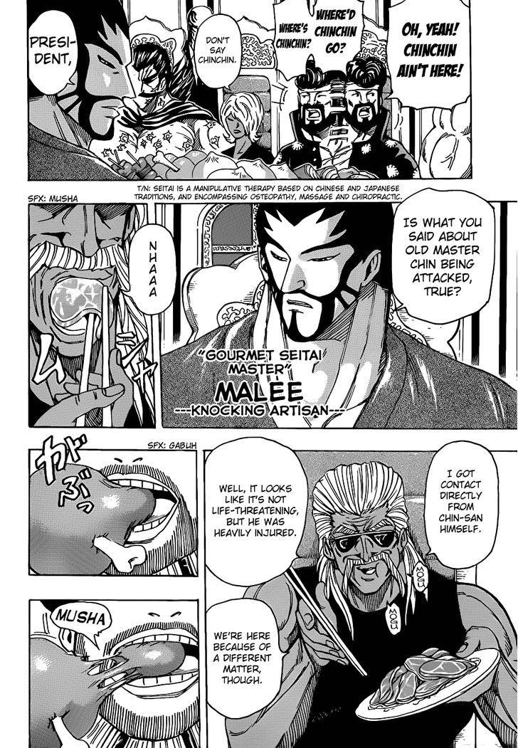 Toriko Chapter 193  Online Free Manga Read Image 3