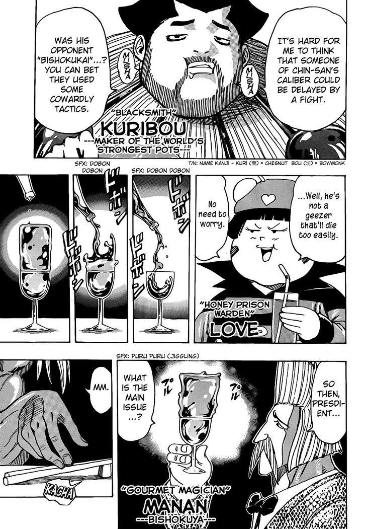 Toriko Chapter 193  Online Free Manga Read Image 4