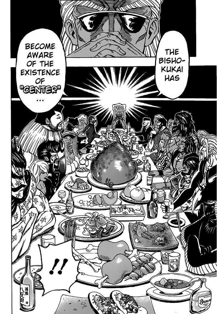 Toriko Chapter 193  Online Free Manga Read Image 5