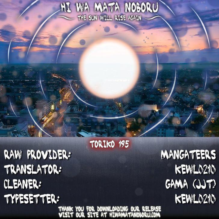 Toriko Chapter 195  Online Free Manga Read Image 19