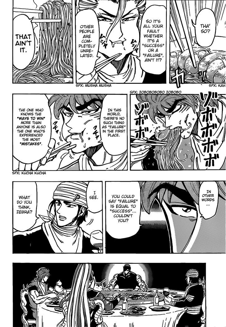 Toriko Chapter 195  Online Free Manga Read Image 6