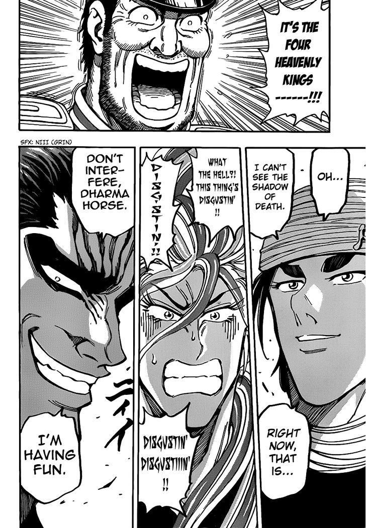 Toriko Chapter 196  Online Free Manga Read Image 14