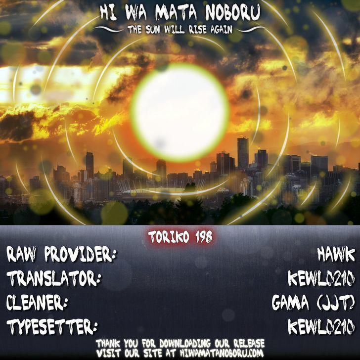 Toriko Chapter 198  Online Free Manga Read Image 18