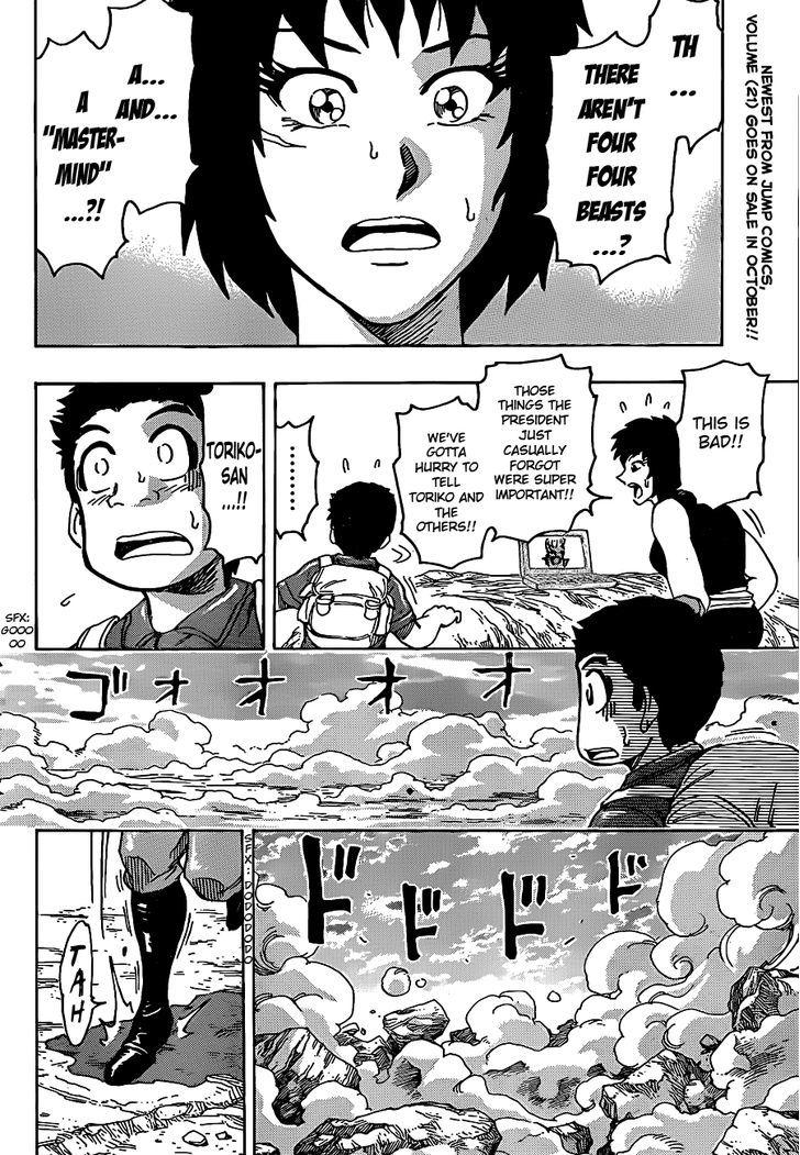 Toriko Chapter 199  Online Free Manga Read Image 2