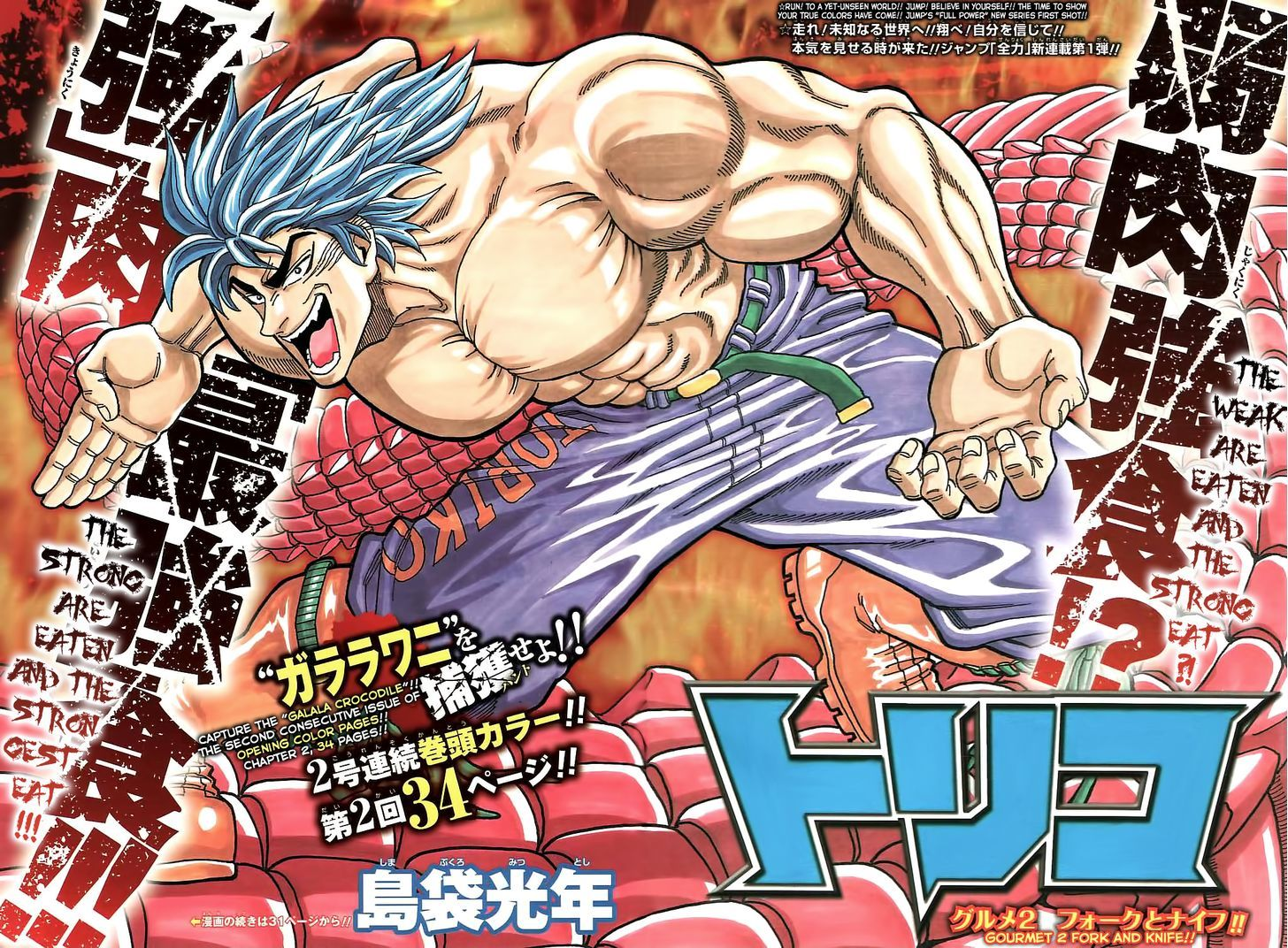 Toriko Chapter 2  Online Free Manga Read Image 2