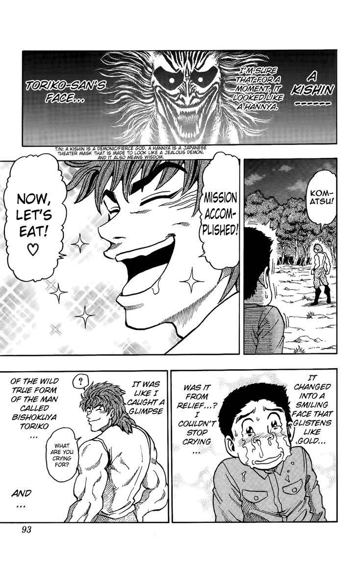 Toriko Chapter 2  Online Free Manga Read Image 28
