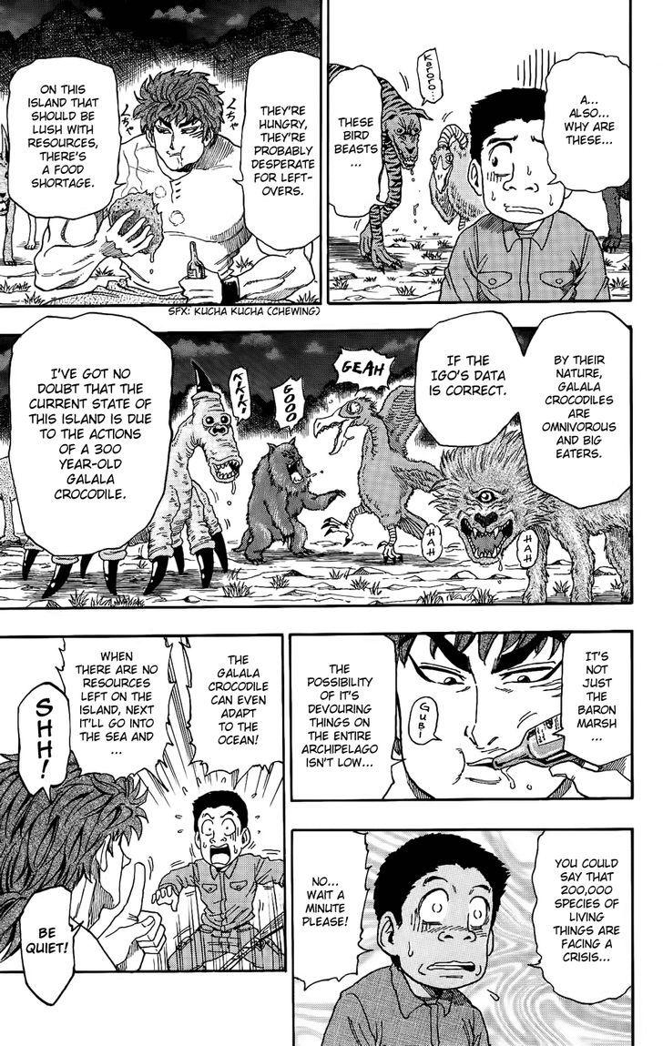 Toriko Chapter 2  Online Free Manga Read Image 7