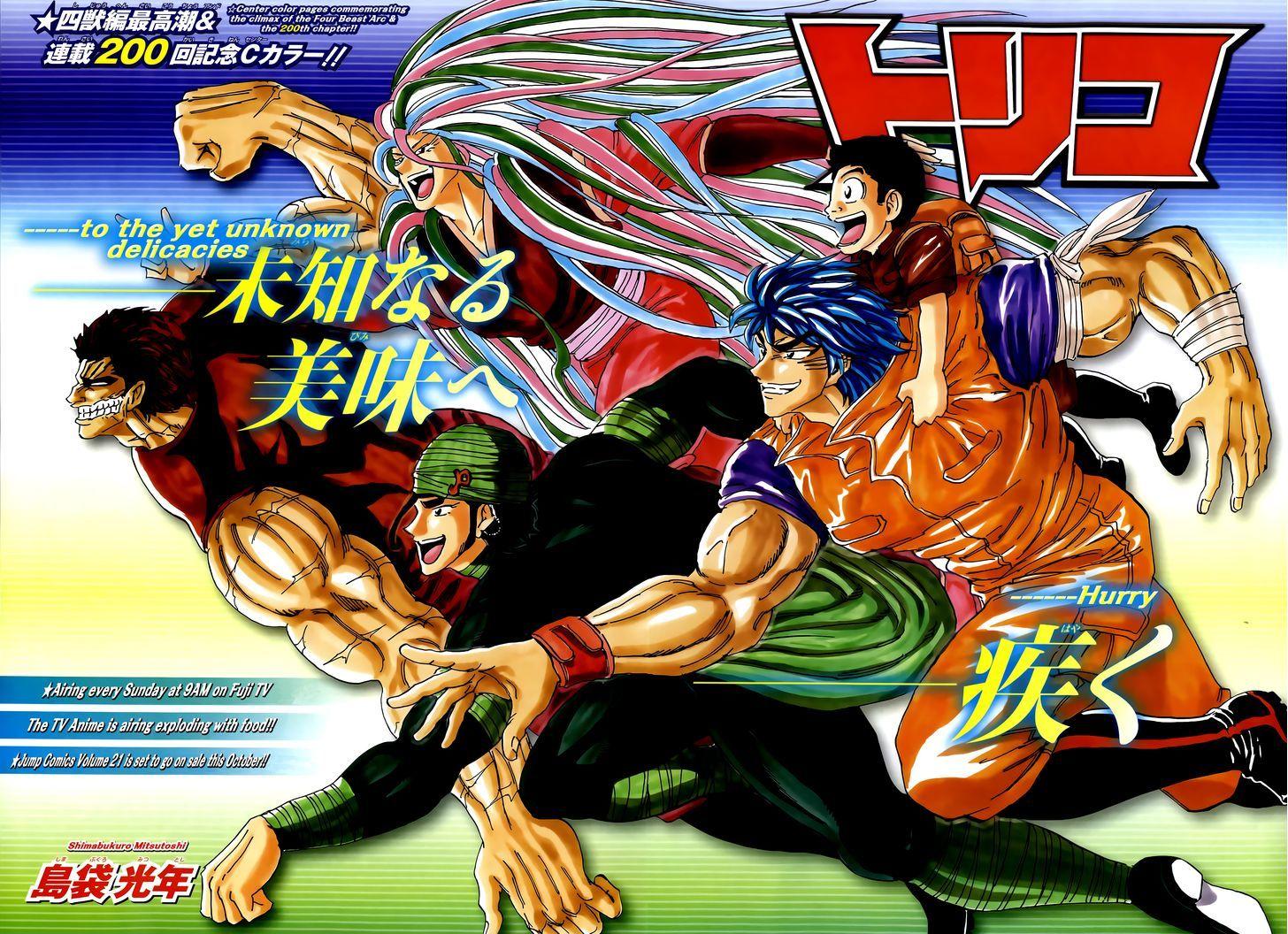 Toriko Chapter 200  Online Free Manga Read Image 1