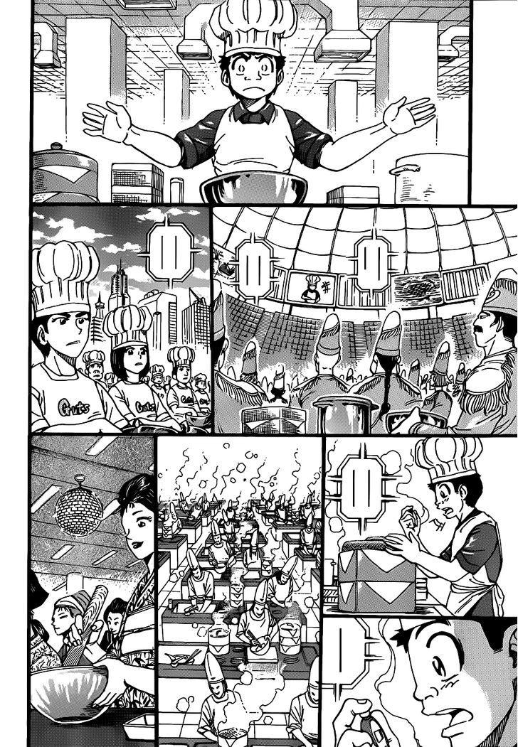 Toriko Chapter 204  Online Free Manga Read Image 13