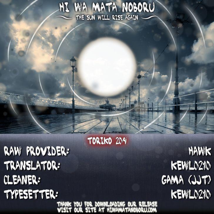 Toriko Chapter 204  Online Free Manga Read Image 19