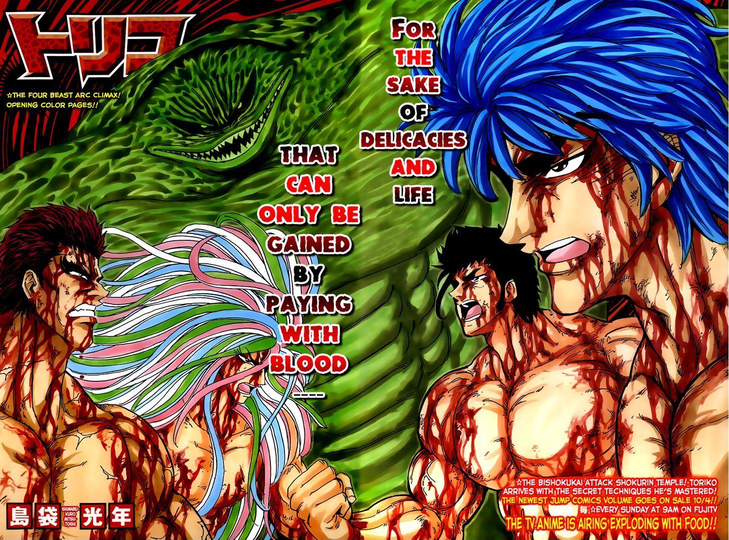 Toriko Chapter 205  Online Free Manga Read Image 1