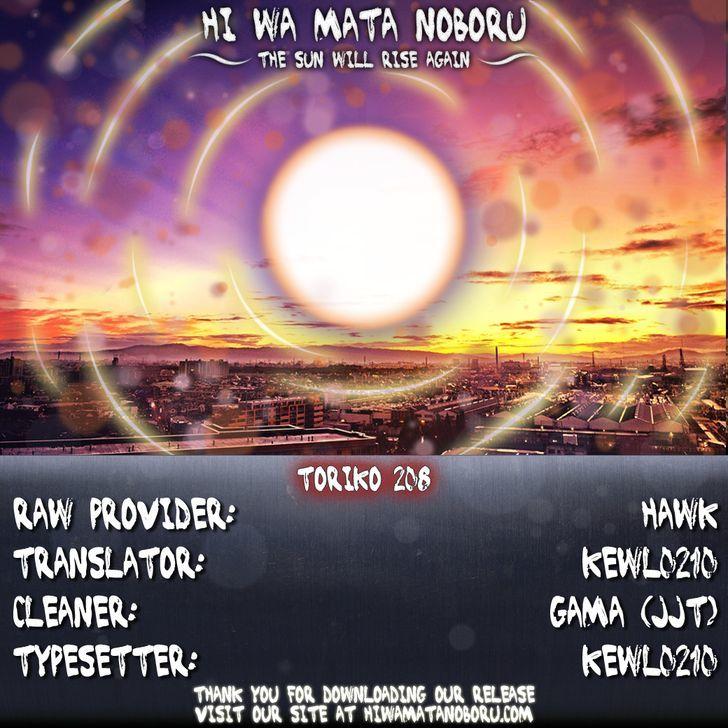 Toriko Chapter 208  Online Free Manga Read Image 19