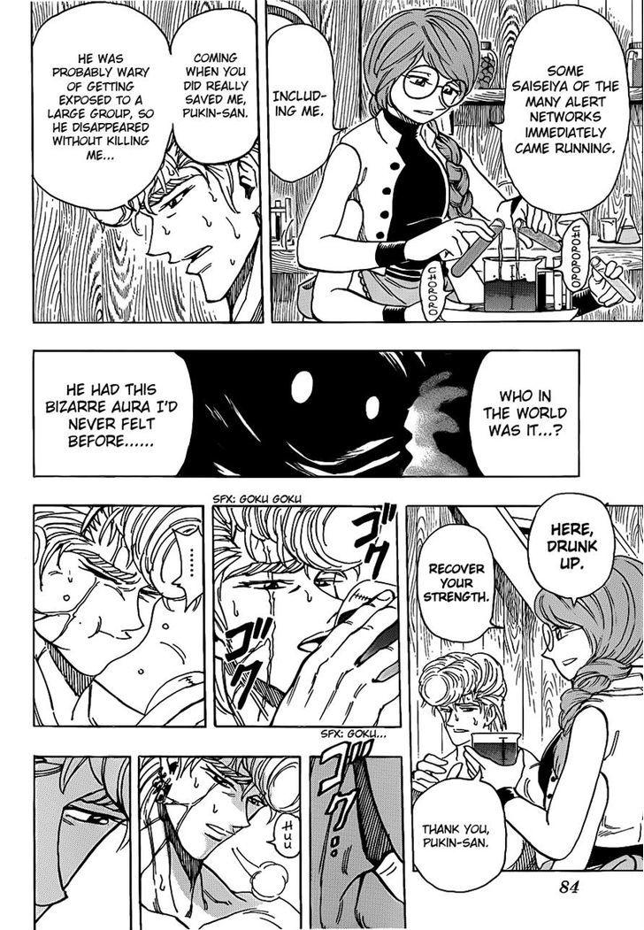 Toriko Chapter 209  Online Free Manga Read Image 6