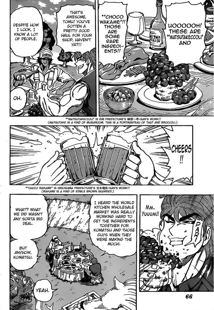Toriko Chapter 210  Online Free Manga Read Image 13