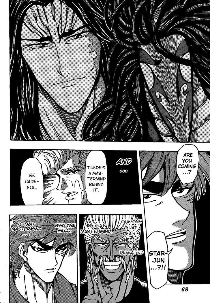 Toriko Chapter 210  Online Free Manga Read Image 15