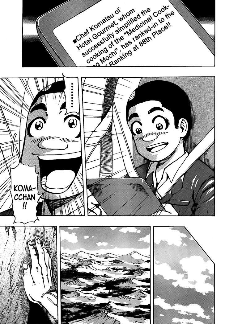 Toriko Chapter 210  Online Free Manga Read Image 5