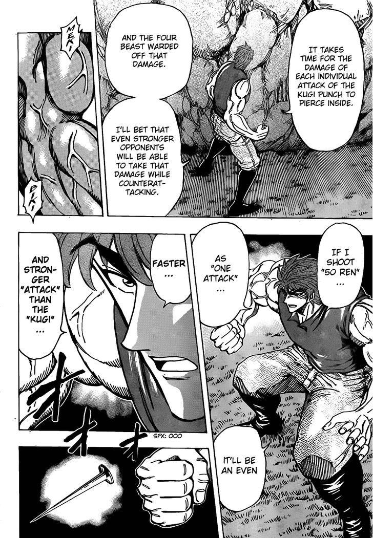 Toriko Chapter 210  Online Free Manga Read Image 7