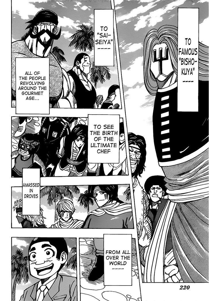 Toriko Chapter 211  Online Free Manga Read Image 13