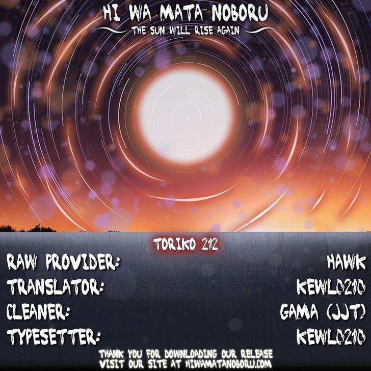 Toriko Chapter 212  Online Free Manga Read Image 18