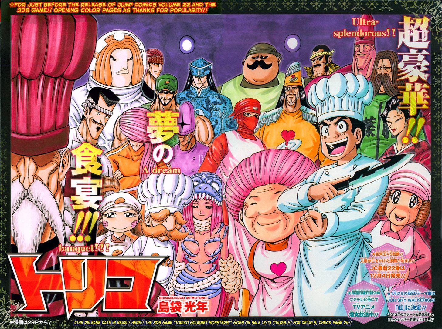 Toriko Chapter 213  Online Free Manga Read Image 1