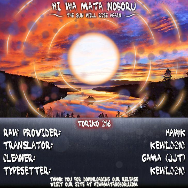 Toriko Chapter 216  Online Free Manga Read Image 20
