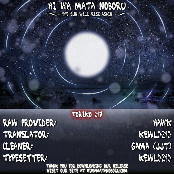 Toriko Chapter 217  Online Free Manga Read Image 17