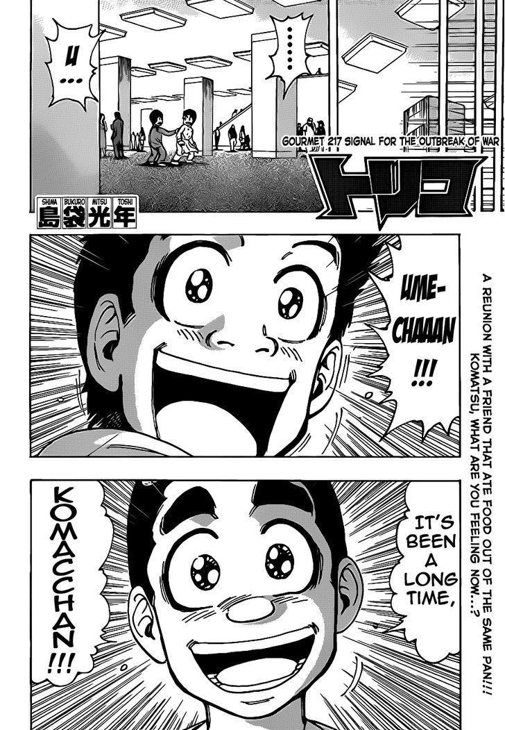Toriko Chapter 217  Online Free Manga Read Image 2