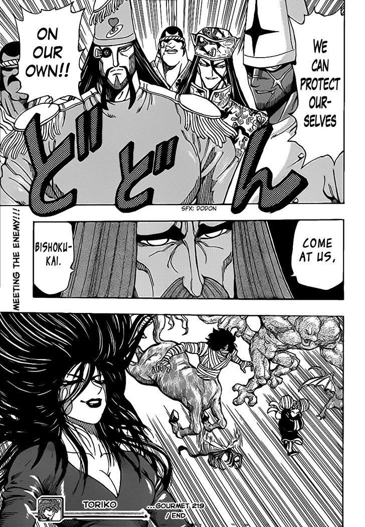 Toriko Chapter 219  Online Free Manga Read Image 18