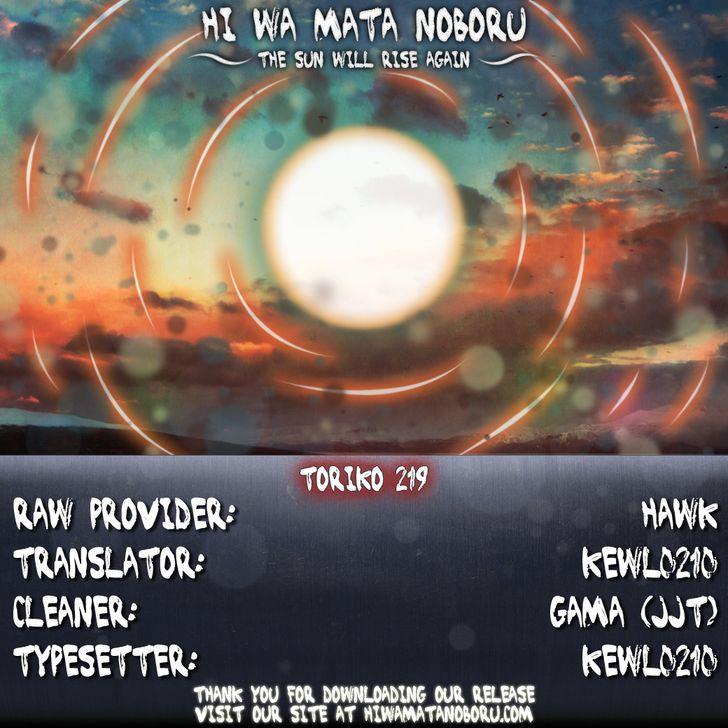 Toriko Chapter 219  Online Free Manga Read Image 19
