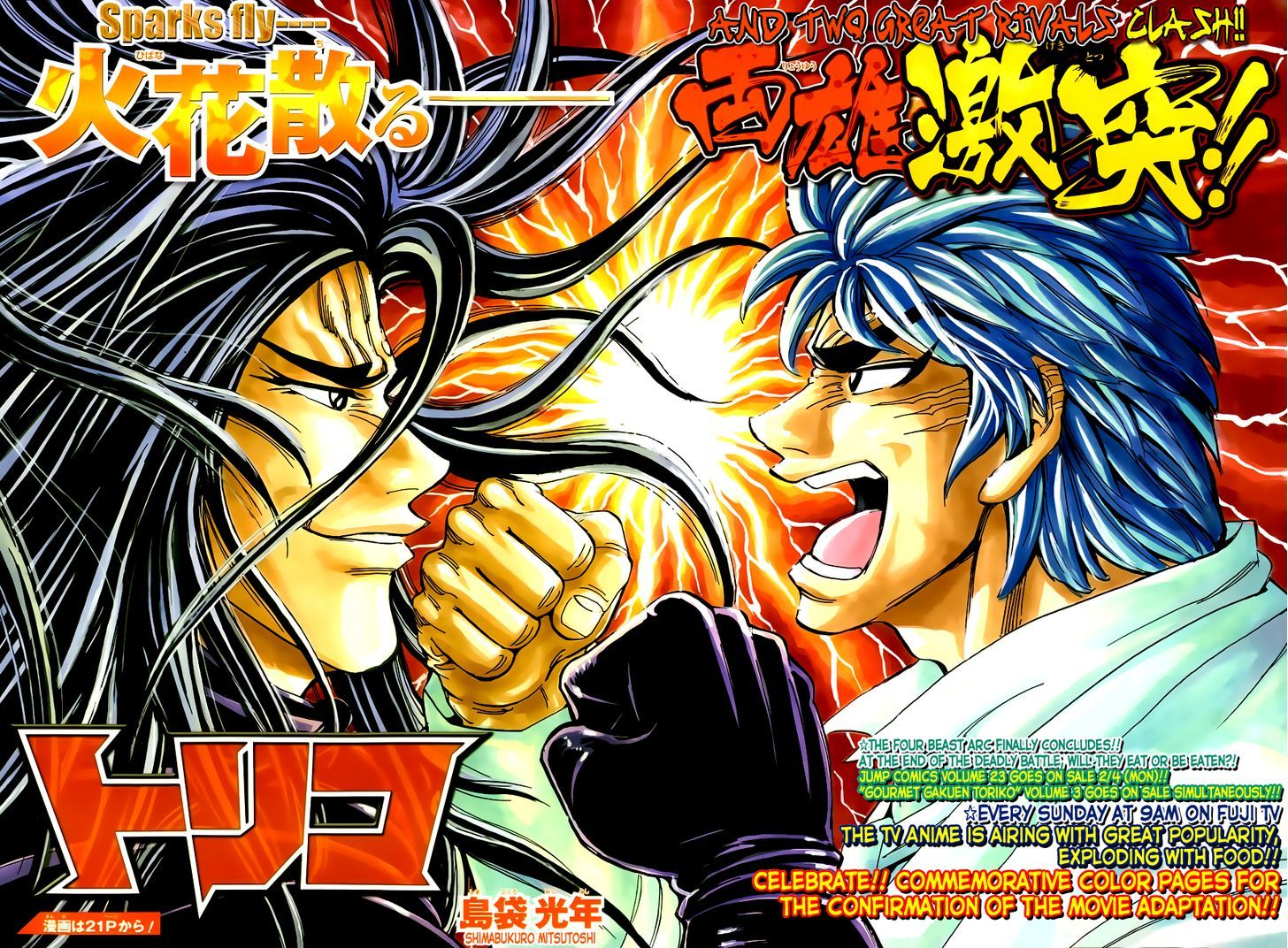 Toriko Chapter 219  Online Free Manga Read Image 2