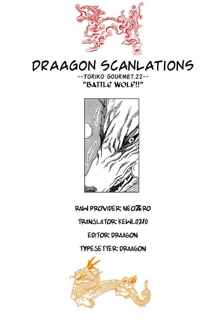 Toriko Chapter 22  Online Free Manga Read Image 17