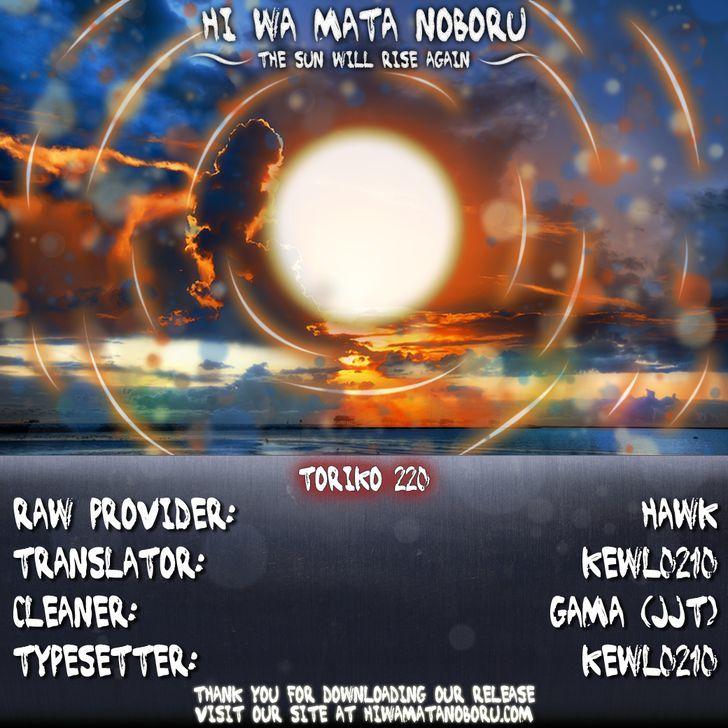 Toriko Chapter 220  Online Free Manga Read Image 20