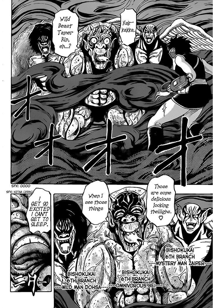 Toriko Chapter 221  Online Free Manga Read Image 8