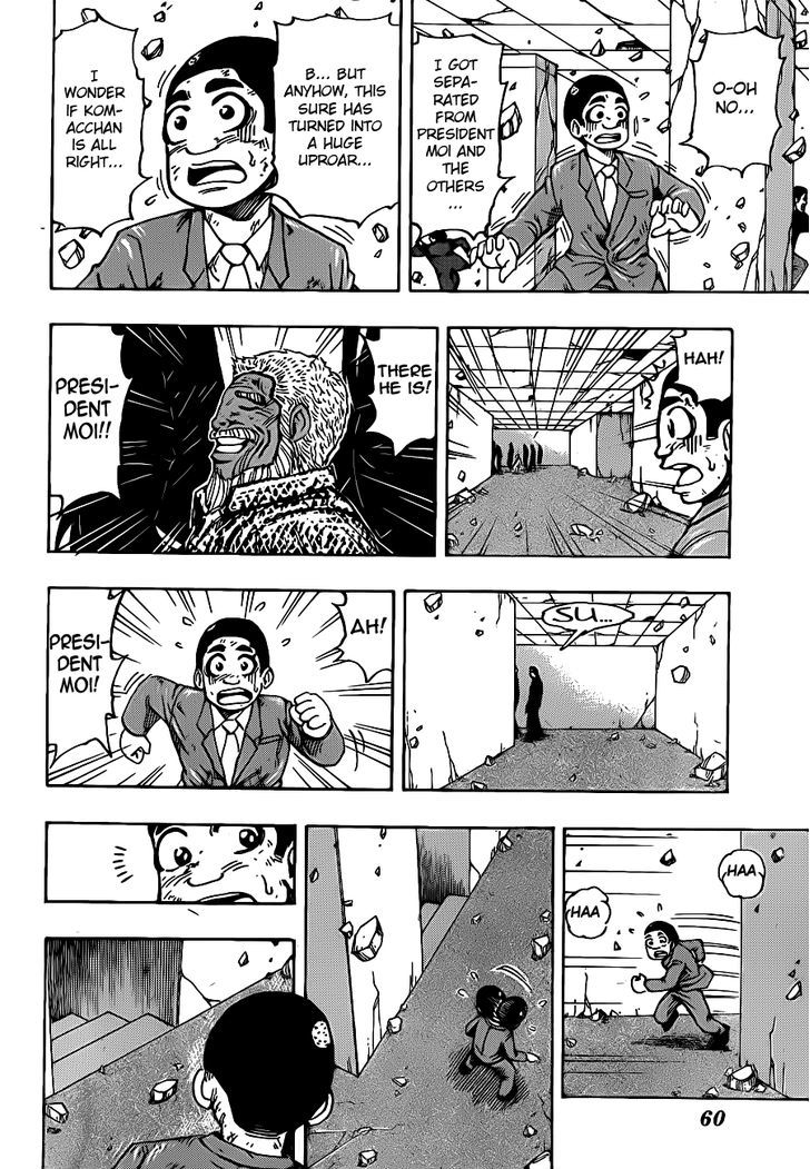 Toriko Chapter 222  Online Free Manga Read Image 12