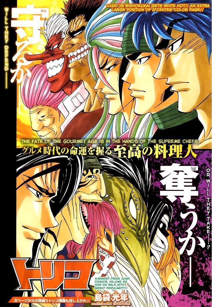 Toriko Chapter 224  Online Free Manga Read Image 1