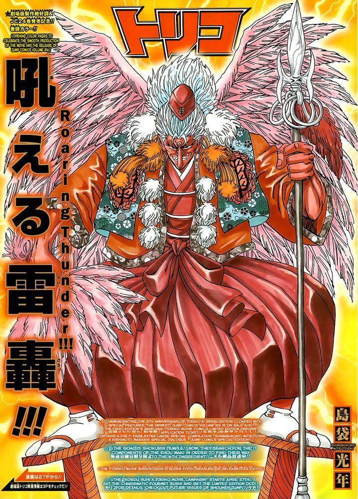 Toriko Chapter 229  Online Free Manga Read Image 2