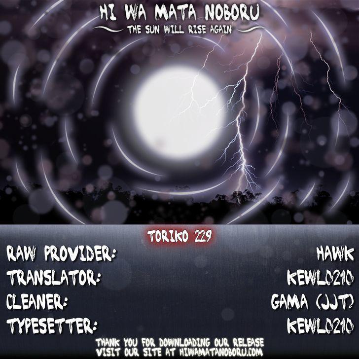 Toriko Chapter 229  Online Free Manga Read Image 20