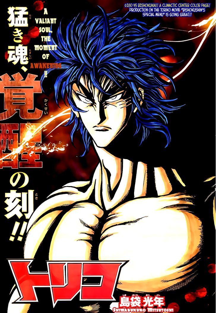 Toriko Chapter 232  Online Free Manga Read Image 1