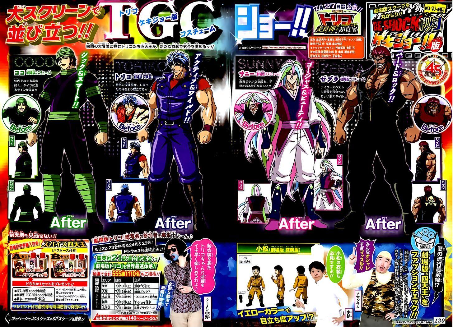 Toriko Chapter 232  Online Free Manga Read Image 2