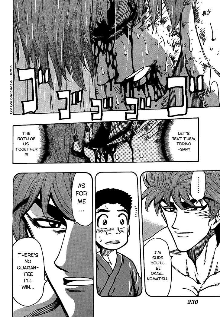 Toriko Chapter 233  Online Free Manga Read Image 3