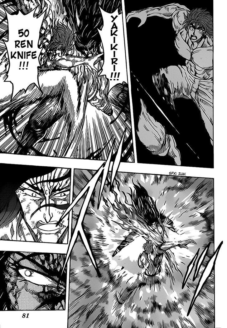 Toriko Chapter 238  Online Free Manga Read Image 14