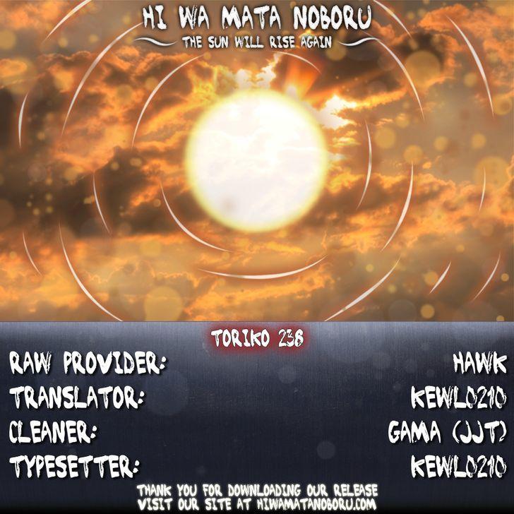 Toriko Chapter 238  Online Free Manga Read Image 18