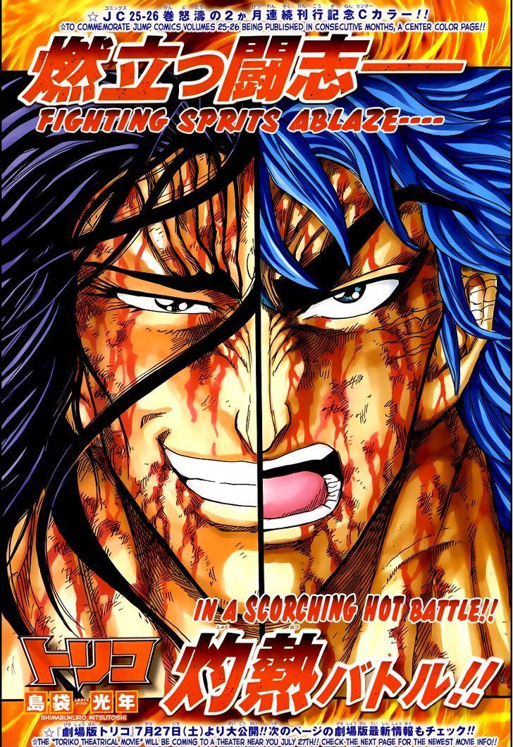 Toriko Chapter 239  Online Free Manga Read Image 1