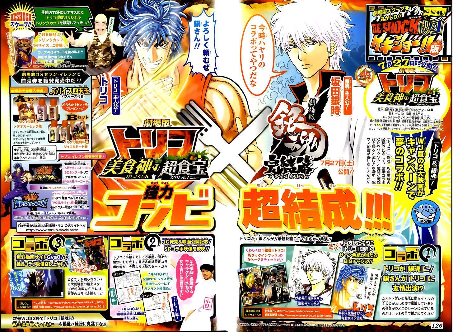Toriko Chapter 239  Online Free Manga Read Image 2