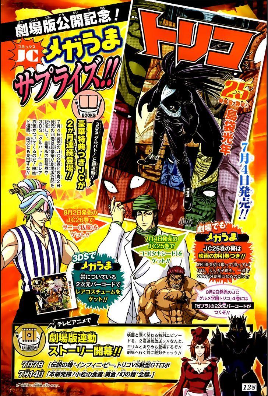 Toriko Chapter 239  Online Free Manga Read Image 3